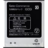 Sato Commerce Galaxy S3 α Progre SC07 SCL21UAA 互換バッテリー ( SC-06D SC-03E SCL21 ) 3.8V 2100mAh