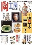 陶工房 No.79: 観る、知る、作る。陶芸家に学ぶ焼き物づくりの技 (SEIBUNDO MOOK)