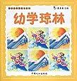 国学经典图画书系列:幼学琼林(注音版)