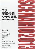 年鑑代表シナリオ集 '13