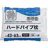 EFFECT 日本製 枕 厳選素材で枕専門店が作った 洗える ハードパイプまくら 高め 硬め タイプ 高さ調整 可能 (43×63cm)