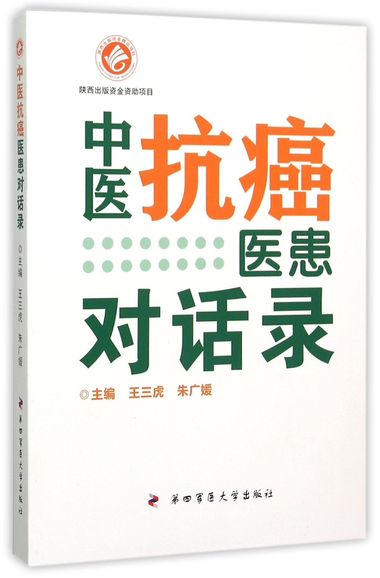 Read Online Dialogues of Anticancer through Traditional Chinese Medicine (Chinese Edition) pdf epub