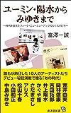 ユーミン・陽水からみゆきまで ~時代を変えたフォーク・ニューミュージックのカリスマたち (廣済堂新書)