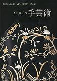 下田直子の手芸術: 手芸がどんどん楽しくなる54のお話とつくり方のコツ (単行本)