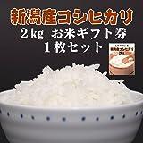 【二次会の景品に】新潟産コシヒカリ 2kg お米ギフト券の1枚セット