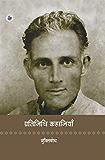 Pratinidhi Kahaniyan : Muktibodh (Hindi Edition)