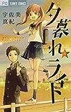夕暮れライト(4) (フラワーコミックス)
