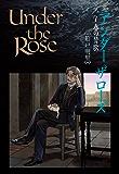 Under the Rose (7) 春の賛歌 (バーズコミックス デラックス)