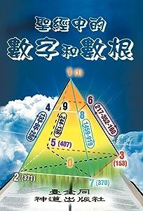 Sheng jing zhong de shu zi he shu gen (Numbers & Roots of Numbers in the Bible, Chinese Edition) (End Time)