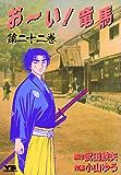 お~い!竜馬(22) (ヤングサンデーコミックス)