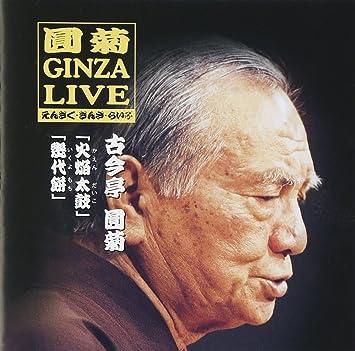 Amazon | 圓菊GINZA LIVE(3) | ...