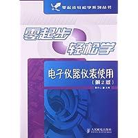 零起步轻松学电子仪器仪表使用(第2版)