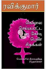 கொலை செய்யப்பட்ட கோடி பெண் சிசுக்கள்: பெண்களின் நிலைகுறித்த சிந்தனைகள் (Tamil Edition) Kindle Edition