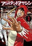 アシスタントアサシン (3) (少年チャンピオン・コミックス・エクストラ)