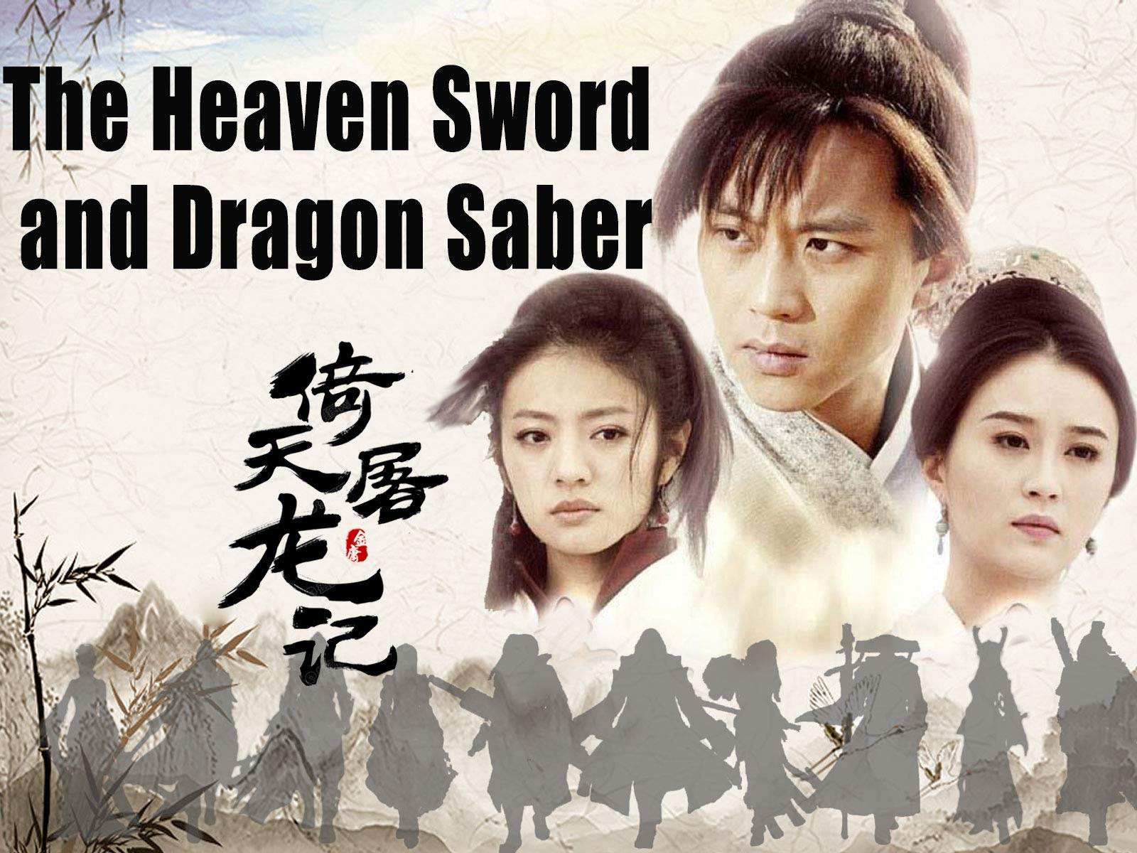 Amazon Com Watch The Heaven Sword And Dragon Saber Prime Video