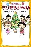 こども小説 ちびまる子ちゃん 5 (集英社みらい文庫)