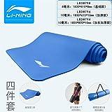李宁瑜伽垫初学者男女健身加厚加宽加长防滑运动专业瑜珈垫三件套