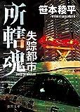 失踪都市: 所轄魂 (徳間文庫)