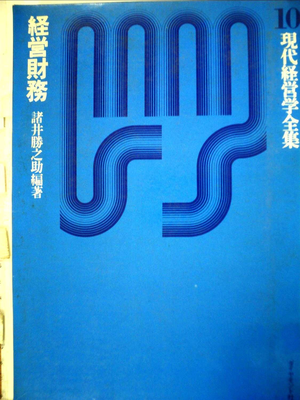 経営財務 (1975年) (現代経営学...