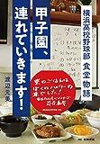 甲子園、連れていきます!: 横浜高校野球部 食堂物語