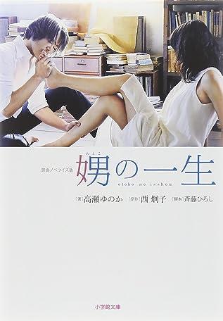 娚の一生 (小学館文庫)