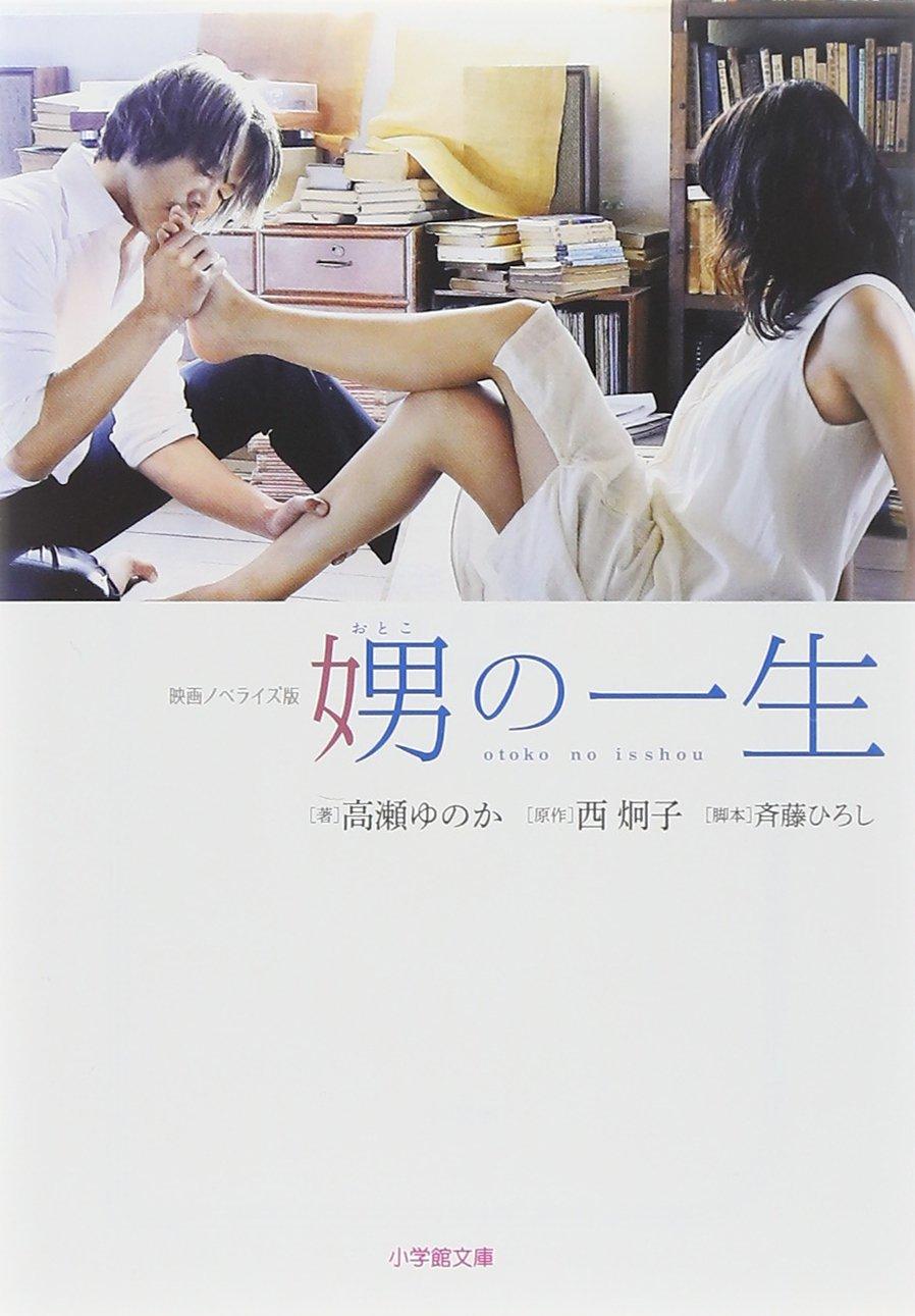 娚の一生 (小学館文庫)   高瀬 ...