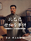 孔乙己・些細な事件 (中国語・日本語訳併記版) 魯迅小説集