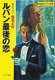 ([る]1-15)ルパン最後の恋 (ポプラ文庫クラシック)