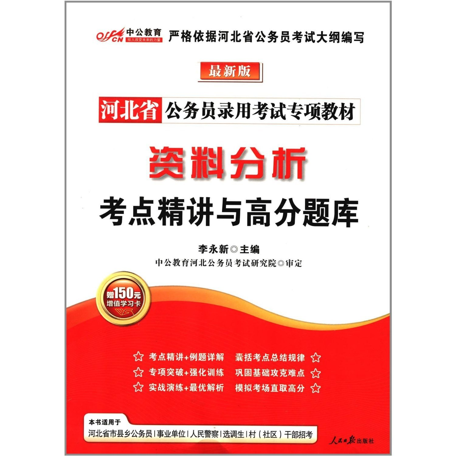 Download Data Analysis Examination Explanation and High-score Question Bank  Hebei Provincial Civil Servant Examination Special Teaching Material (Chinese Edition) PDF