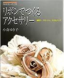 リボンでつくるアクセサリー 髪飾り、コサージュ、小さなバッグ (NHKおしゃれ工房)