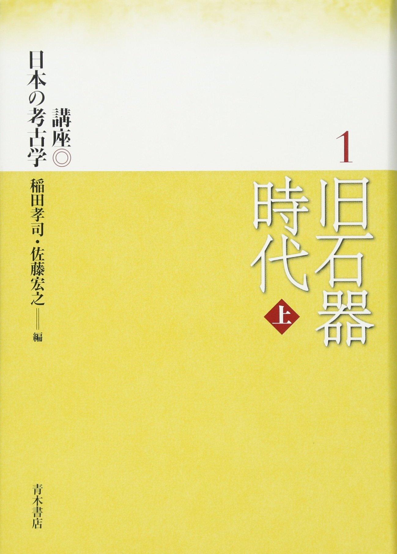 Kōza Nihon no kōkogaku. pdf