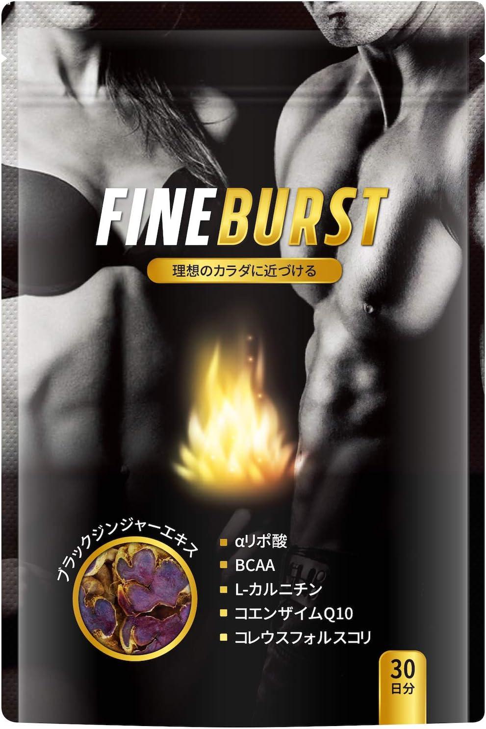 おすすめ3位:FIRE BURST αリポ酸 BCAA サプリ ダイエット 厳選素材