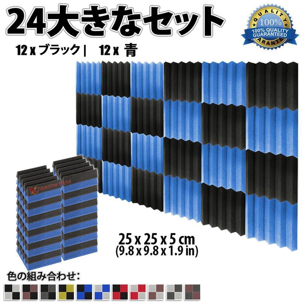 スーパーダッシュ 新しい 24 ピース 250 x 250 x 50 mm 吸音材 ウェッジ 防音 吸音材質ポリウレタン SD1134 (黒と 青) B06WVPSZ41 黒と 青 250 x 250 x 50 mm