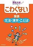 こわくない国語文法・漢字・ことば (くもんの高校入試スタートドリル)