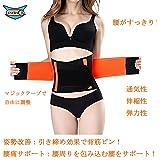 加圧 伸縮 腰痛ベルト 腰痛コルセット お腹引き締めサポート 姿勢矯正でインナーマッスルを鍛えダイエット 男女兼用 メッシュ素材 超軽量 腰痛サポーター