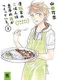 澤飯家のごはんは息子の光がつくっている。簡単家めしレシピ付き (2) (バーズコミックス スペシャル)