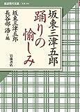 坂東三津五郎 踊りの愉しみ (岩波現代文庫)
