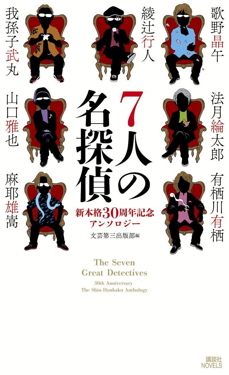 『7人の名探偵 新本格30周年記念アンソロジー』