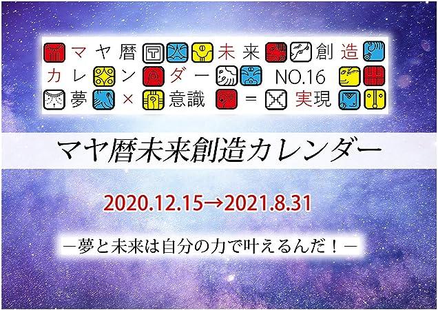 2020 マヤ 暦 【無料】あなたの生年月日から誕生日占い