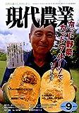 現代農業 2015年 09 月号 [雑誌]