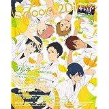 spoon.2Di vol.43 (KADOKAWA MOOK)