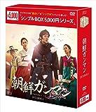 朝鮮ガンマン DVD-BOX1<シンプルBOXシリーズ>(6枚組)