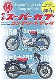 ホンダ スーパーカブ コンプリートブック (Gakken Mook)
