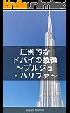 圧倒的なドバイの象徴~ブルジュ・ハリファ〜 ドバイ・アブダビ2018シリーズ (EvoTo写真集)