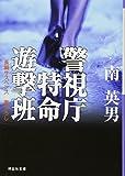 警視庁特命遊撃班 (祥伝社文庫)