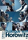 ホロヴィッツとの対話 (PARCO劇場DVD)