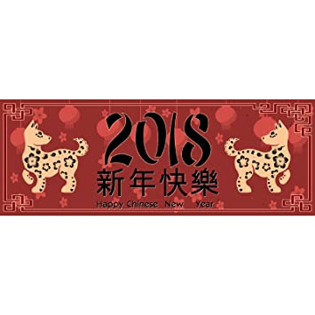 20 chinese new year 2018 zodiac animal year dog party pvc sign door banner