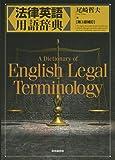 法律英語用語辞典