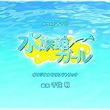 NHKドラマ10「水族館ガール」オリジナルサウンドトラック