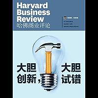 大胆创新,大胆试错(《哈佛商业评论》微管理系列)